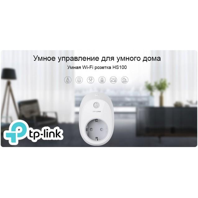 Умная Wi-Fi розетка TP-LINK HS100